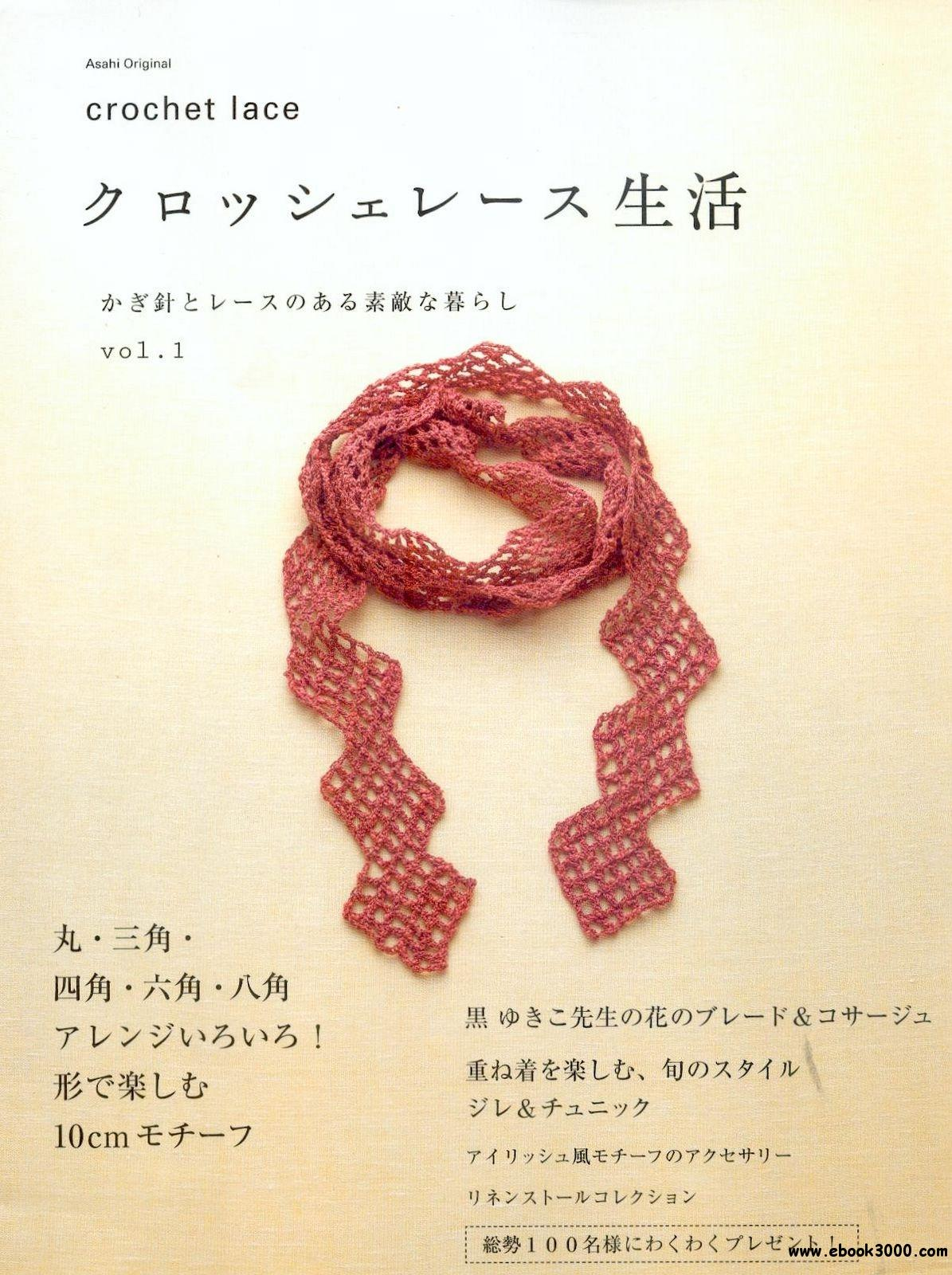 Crochet Lace - Asahi Original Vol.No 1 2010 free download