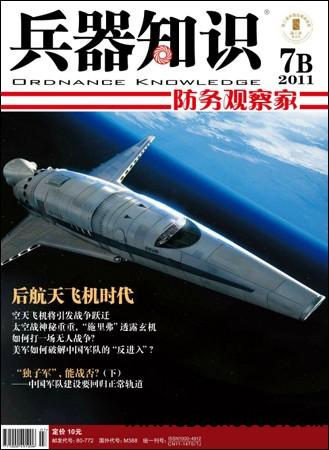 Ordnance Knowledge - 15 July 2011 free download