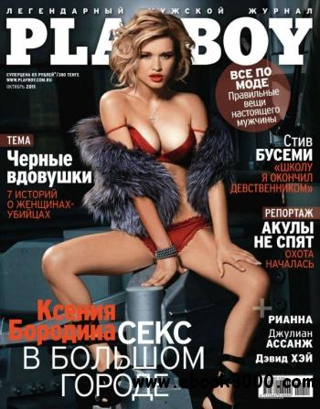 Playboy Russia - October 2011 free download