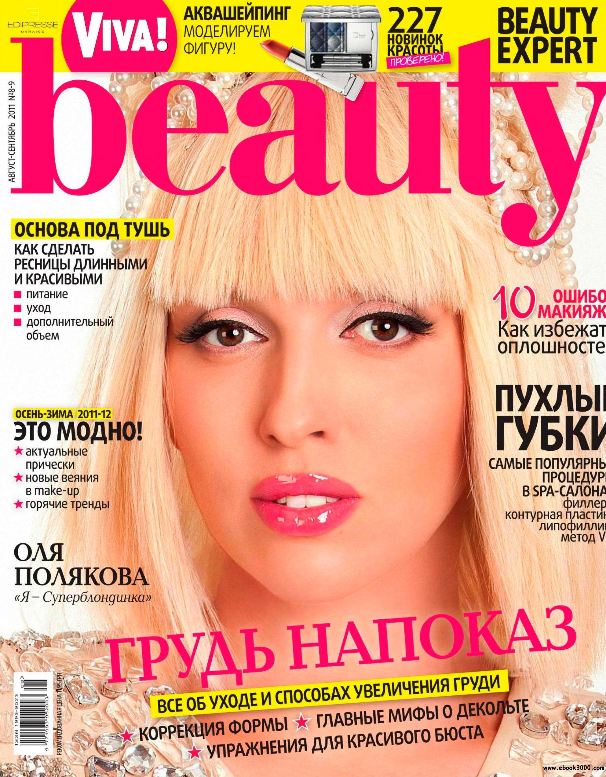 Viva Beauty Russia Teen Magazine August - September 2011 Download FREE