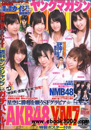 Young Magazine - 18 April 2011 (N 18) free download