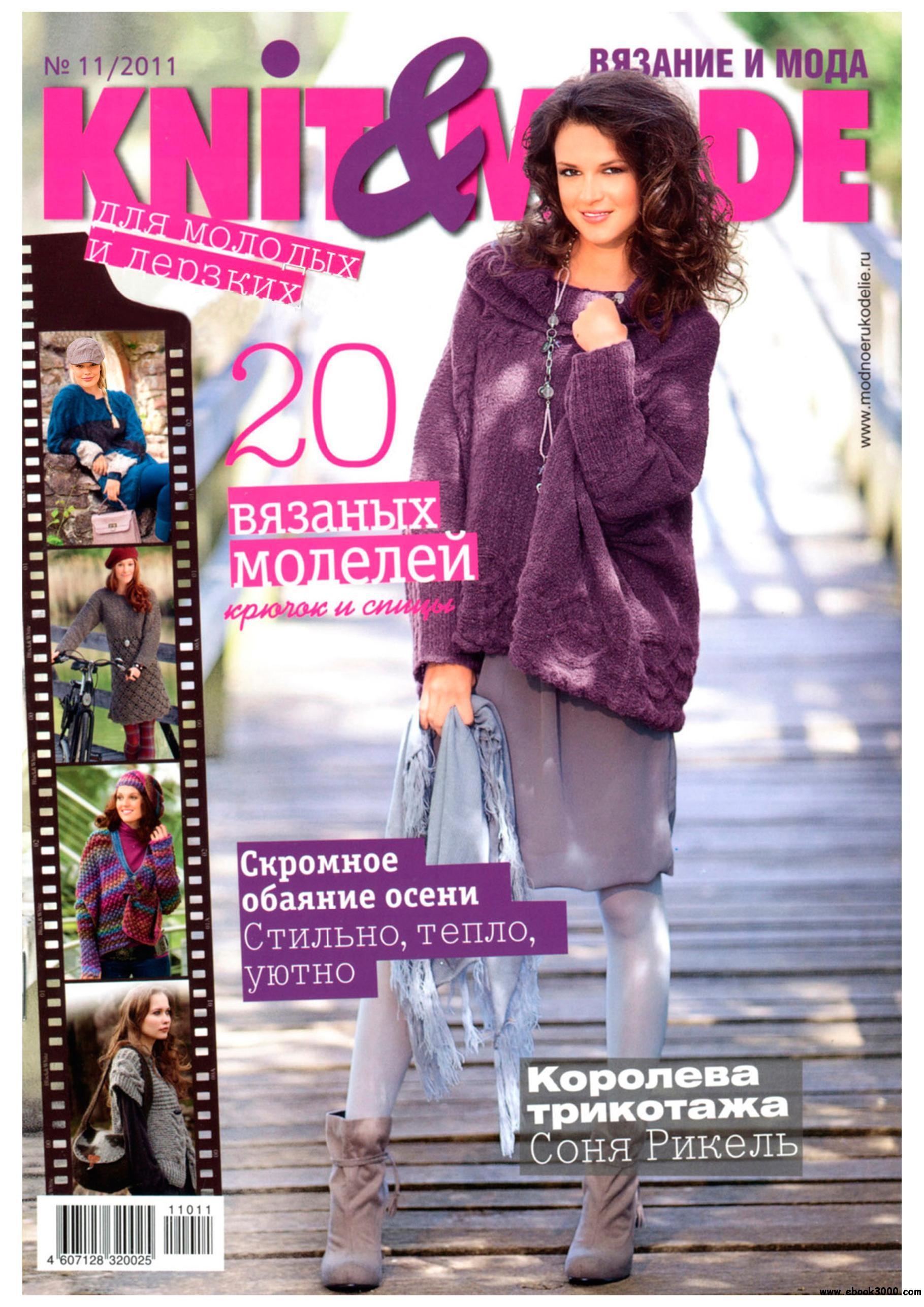 Knit & Mode No.11 Russia C November 2011 free download