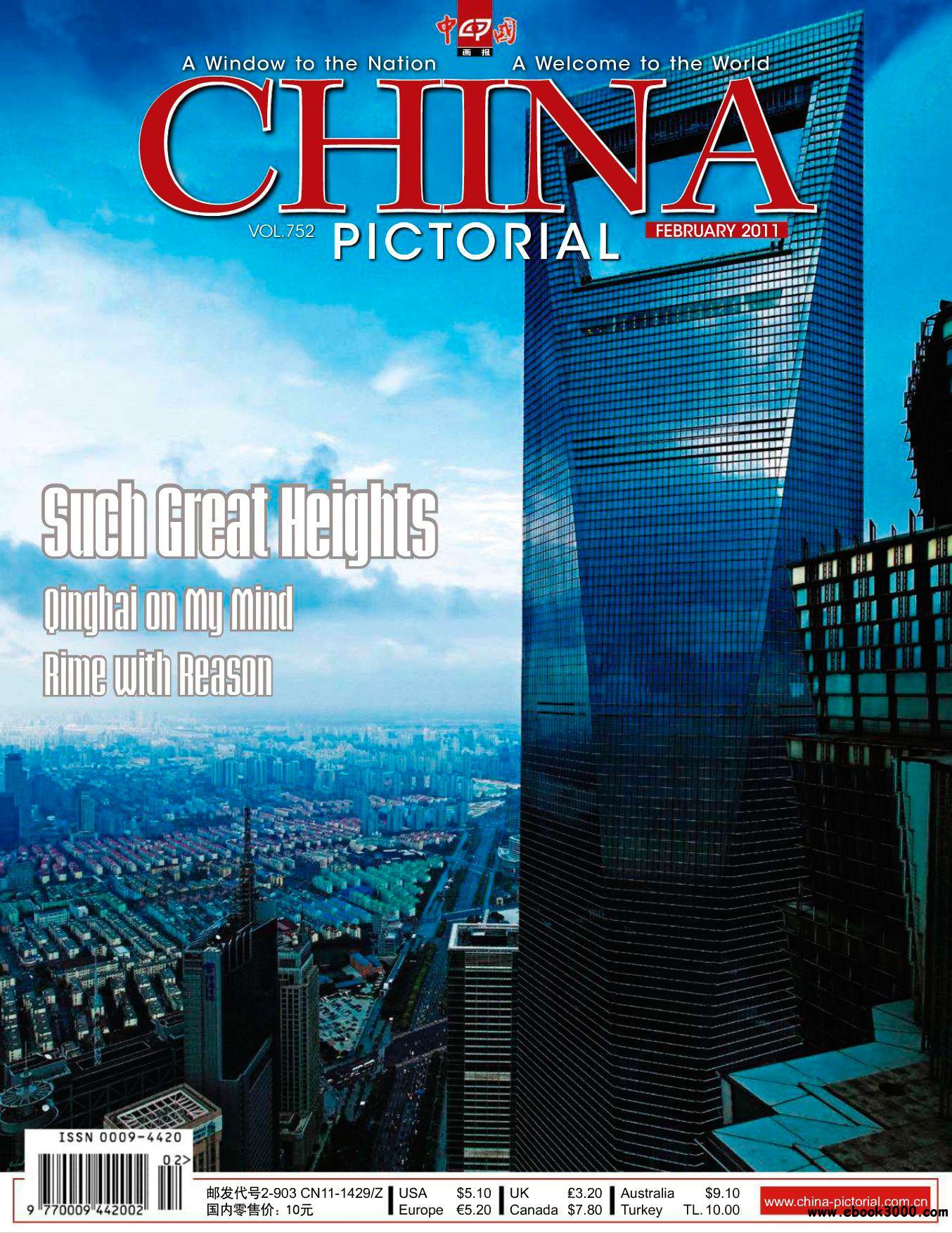 China Pictorial - No.752 February 2011 free download