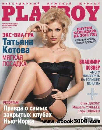 Playboy Russia - December 2011 free download