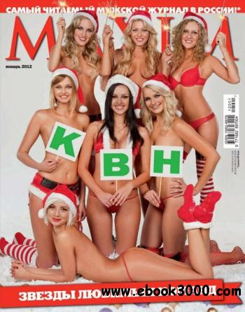 MAXIM Russia - January 2012 free download
