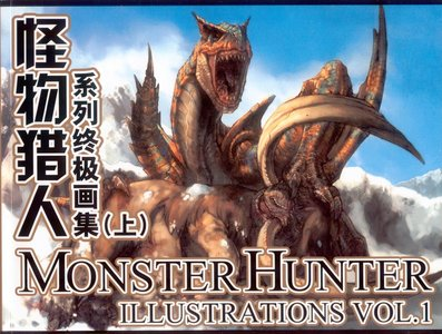 Monster Hunter Illustrations Vol.1
