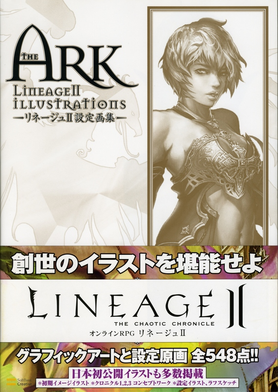 Illustration collection of Lineage II: The Chaos Chronicle free download