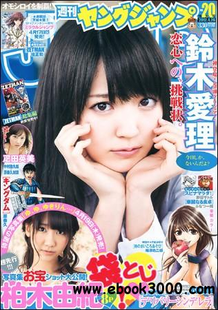 Young Jump (Yangu Jiyanpu) - 26 April 2012 (N 20) free download