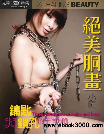 USEXY Special Edition Taiwan - #42 Stealing Beauty free download