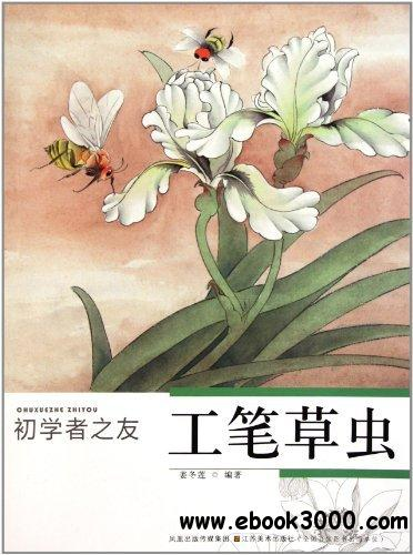 Friends of meticulous Insects beginners (Chinese Edition) free download