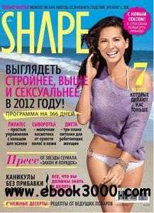 Shape (2012 No.01) Russia free download