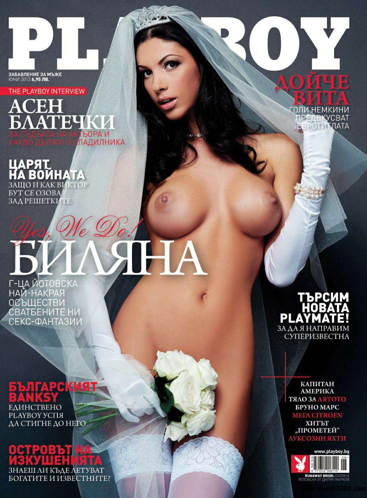 Playboy Bulgaria - June 2012 free download