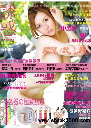 SexyBody Taiwan - #11 May 2012 free download