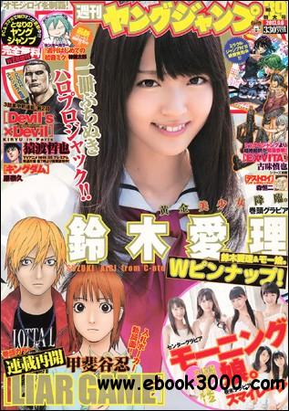Young Jump (Yangu Jiyanpu) - 6 September 2012 (N 39) free download