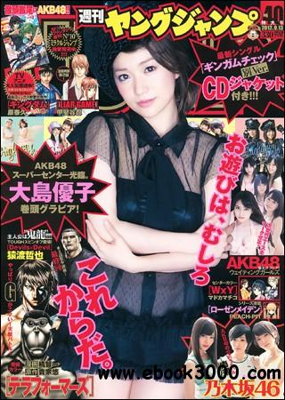 Young Jump (Yangu Jiyanpu) - 13 September 2012 (N 40) free download