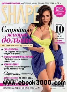 Shape (2012 No.04) Russia download dree