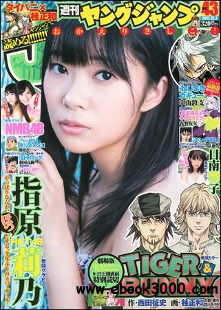 Young Jump (Yangu Jiyanpu) - 4 October 2012 (N 43) free download
