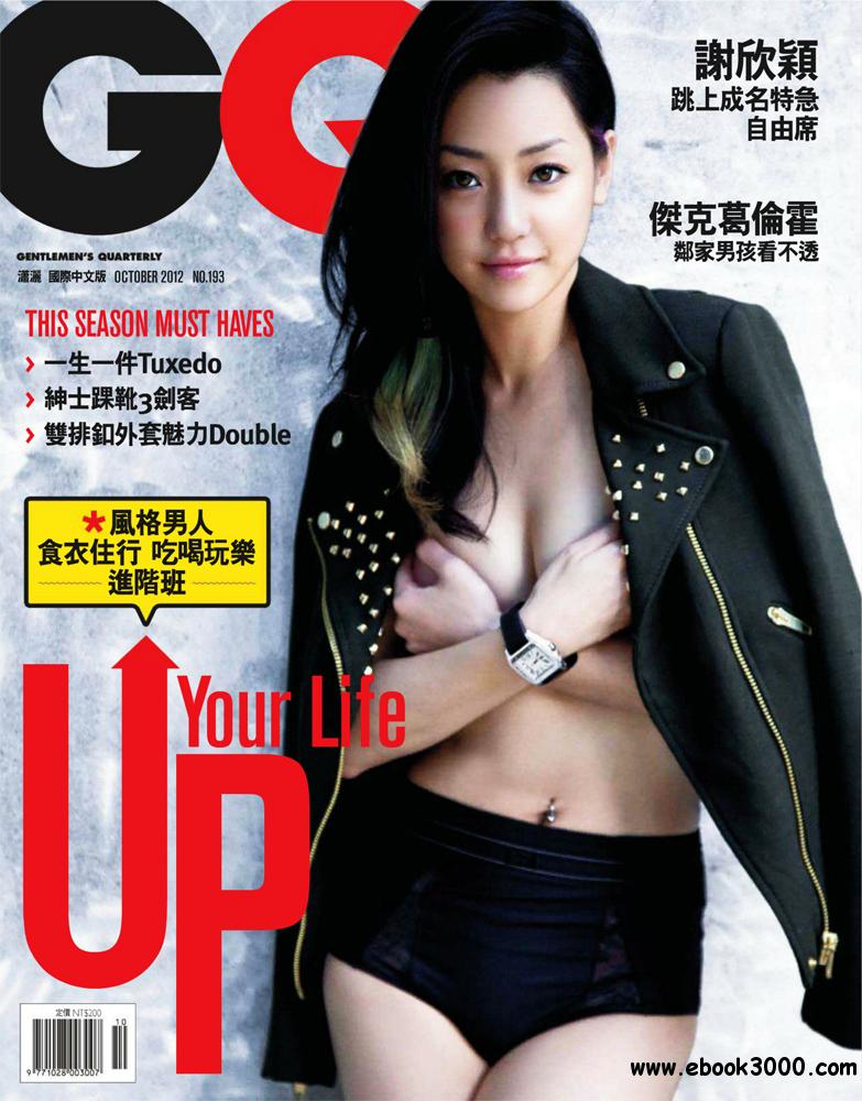 GQ October 2012 (Taiwan) free download