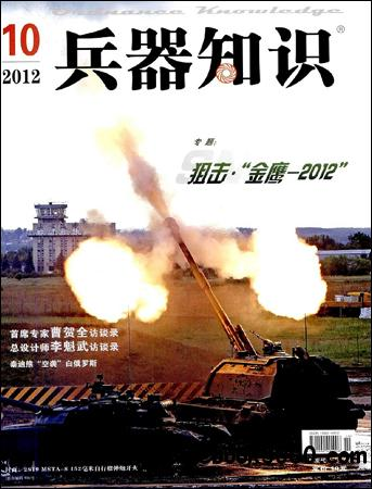 Ordnance Knowledge - 1 October 2012 free download
