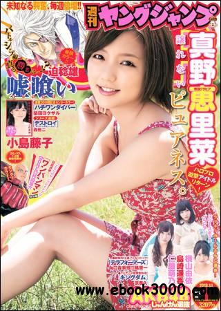Young Jump (Yangu Jiyanpu) - 1 January 2013 (N 1) free download