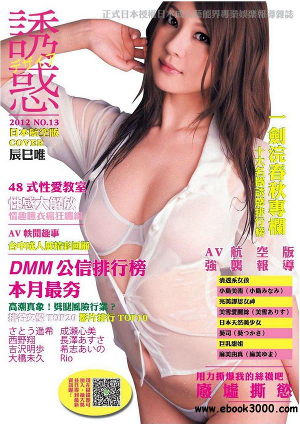 SexyBody Taiwan No.13 - 2012 free download