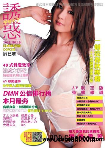 SexyBody No.13 - 2012 (Taiwan) free download