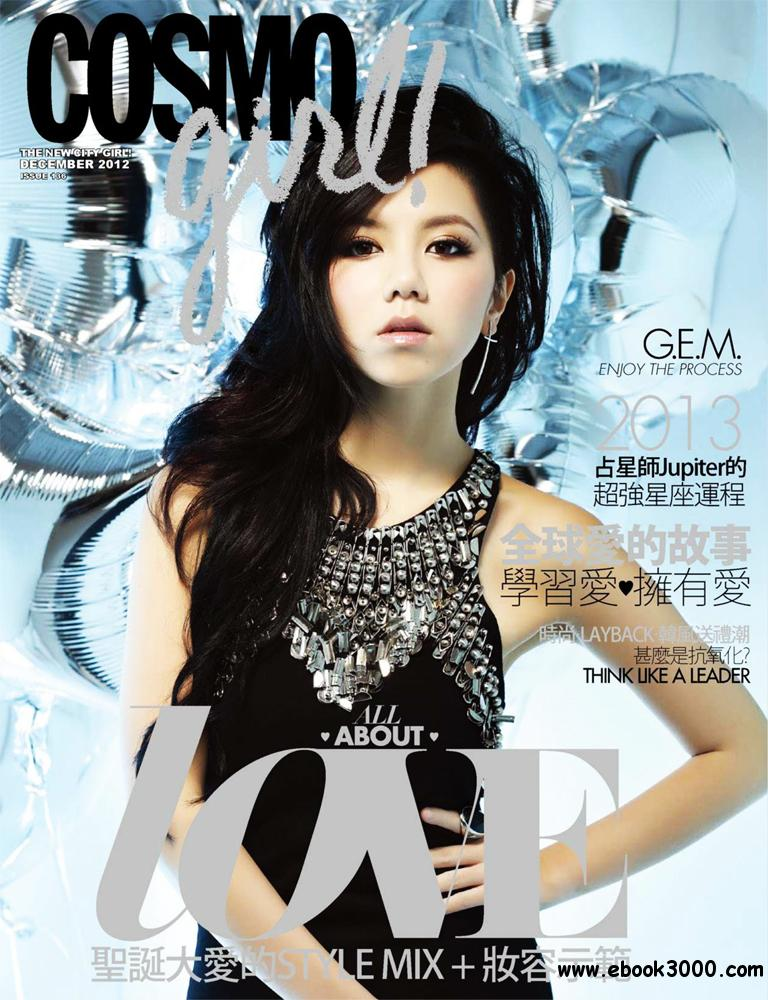 CosmoGIRL! December 2012 (Hong Kong) free download