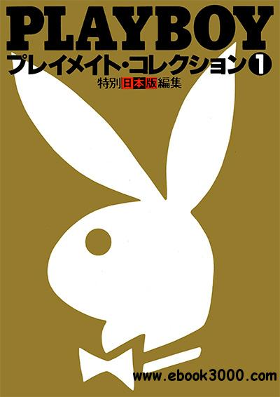 Playboy Japan - Japanese Playmates Collection 1 free download