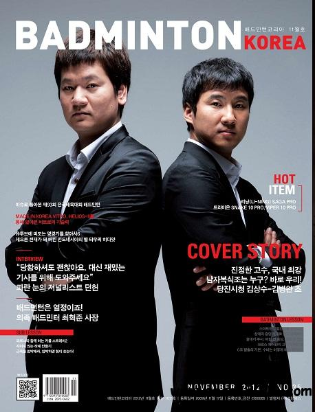 Badminton Korea - November 2012 free download