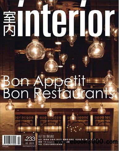 Interior Taiwan Magazine February 2013 free download