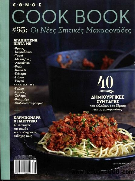 Cook Book - September 2012 free download