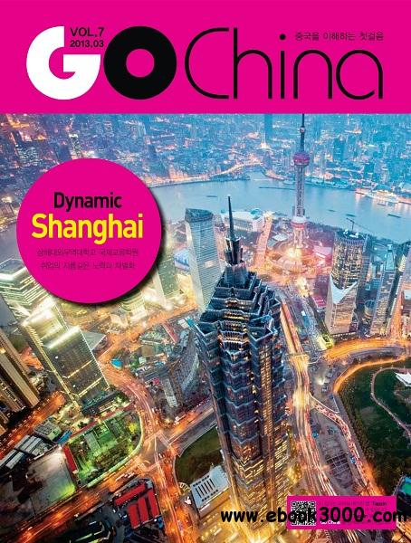 Go China - March 2013 free download