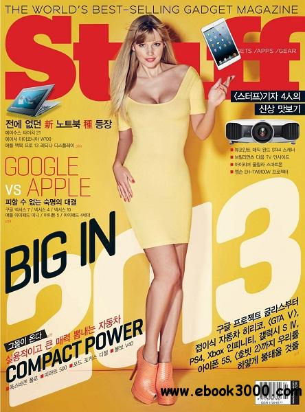Stuff Korea - February 2013 free download