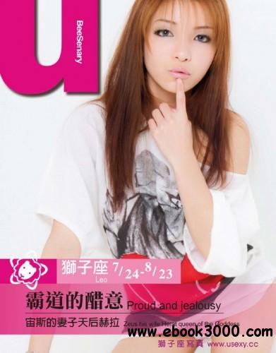USEXY Special Edition - 24 May 2013 Taiwan download dree