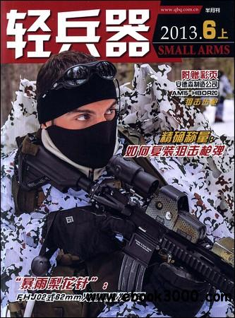 Small Arms - June 2013 free download