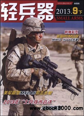 Small Arms - September 2013 (N9.2) free download