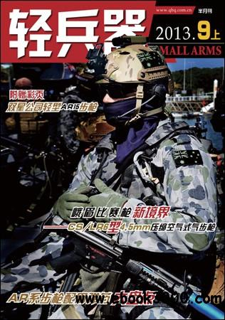 Small Arms - September 2013 (N9.1) free download