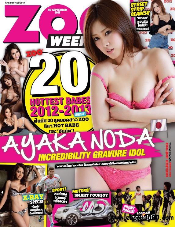 Zoo Weekly Thailand - 30 September 2013 free download