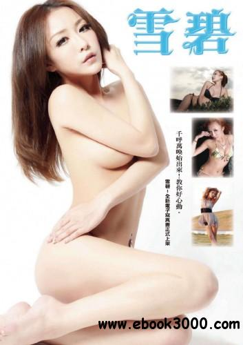 USEXY Special Edition - 29 October 2013 Taiwan download dree