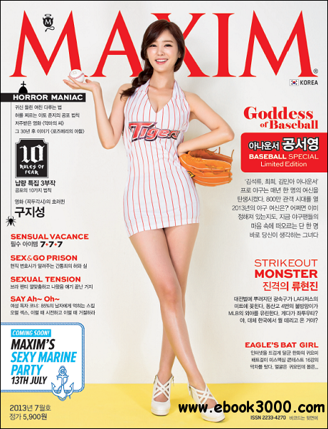 Maxim Korea - July 2013 free download