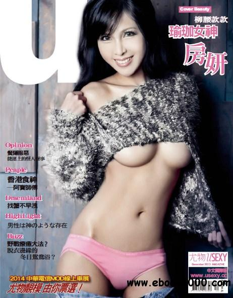 USEXY Taiwan - December 2013 free download