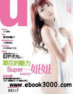 USEXY Taiwan - Issue No. 47 free download