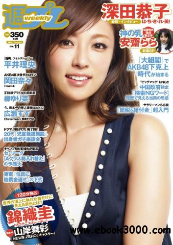 Weekly Playboy - 17 March 2014 free download