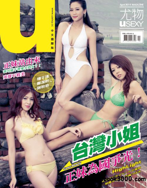 USEXY Taiwan - Issue No.50 free download