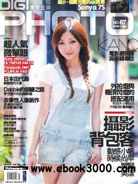 DIGI PHOTO Taiwan - Issue No.67 2014 free download