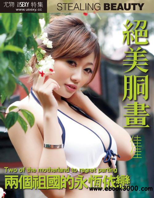 USEXY Special Edition - Issue 131, 2014 free download