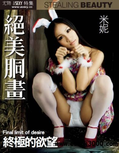 USEXY Special Edition - Issue No.133 2014 free download