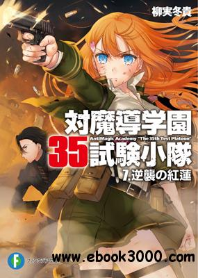 Taimadou Gakuen 35 Shiken Shoutai (2012) Ongoing free download