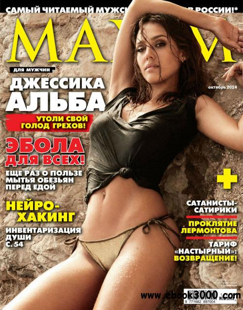 Maxim Russia - October 2014 free download