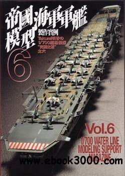 1/700 Water Line Modeling Support Magazine Vol.6 free download